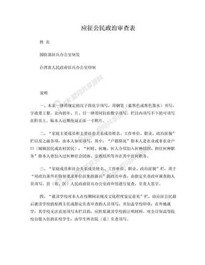 应征公民政治审查表.doc