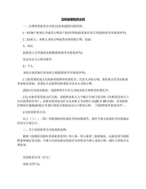 深圳房屋租赁合同.docx