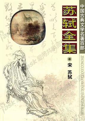 苏轼全集.pdf