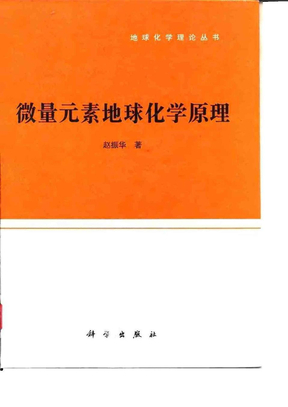 微量元素地球化学原理.pdf