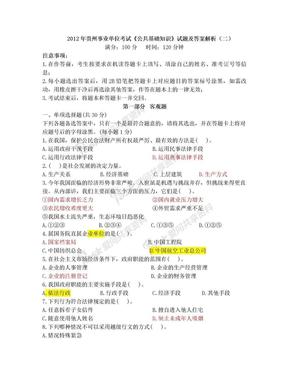 2012年贵州事业单位考试《公共基础知识》试题及答案解析(二).doc