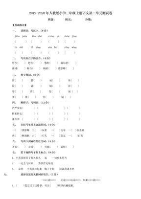 2019-2020年人教版小学三年级上册语文第二单元测试卷.doc