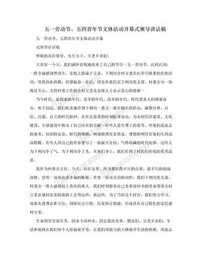 五一劳动节、五四青年节文体活动开幕式领导讲话稿.doc