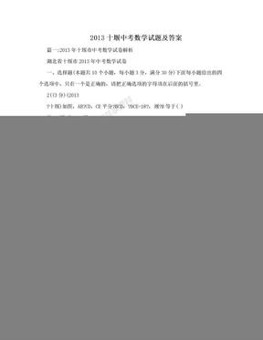 2013十堰中考数学试题及答案.doc