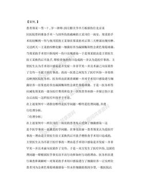 医学伦理学案例分析.doc