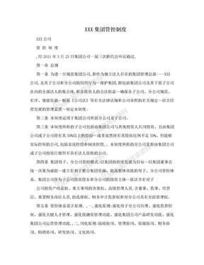 XXX集团管控制度.doc