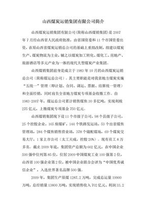 山西煤炭运销集团有限公司简介.doc