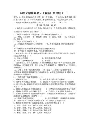 人教版初中化学第九单元溶液单元测试题及答案(一).doc