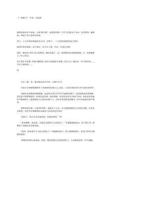二两娘子(全集).pdf