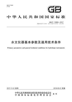 GB∕T 15966-2017 水文仪器基本参数及通用技术条件.pdf