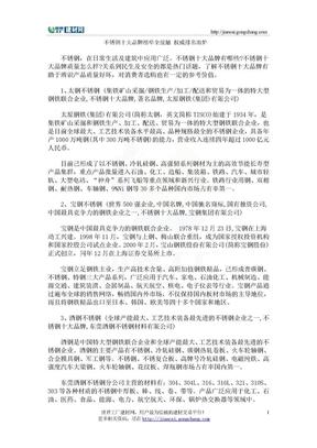 不锈钢十大品牌榜单全接触 权威排名出炉.doc