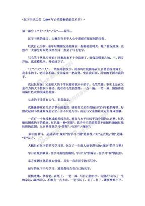 2009汉字书法之美.doc