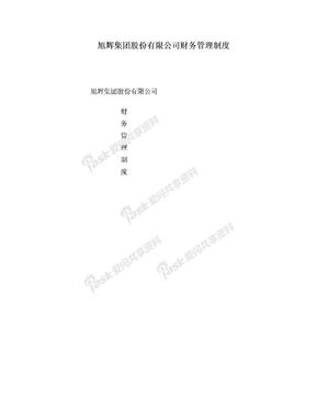 旭辉集团股份有限公司财务管理制度.doc