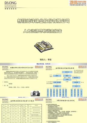 ××有限公司人力资源尽职调查报告.ppt