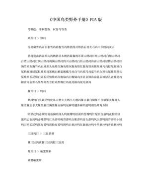 中国鸟类野外手册.doc