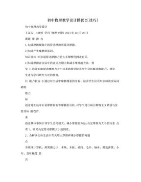初中物理教学设计模板2[技巧].doc