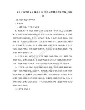 《电子商务概论》教学分析_长春信息技术职业学院_赵海侠.doc