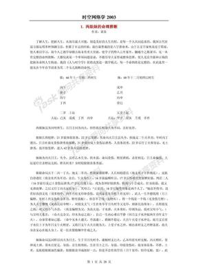 黄鉴系列资料大全_(47).pdf