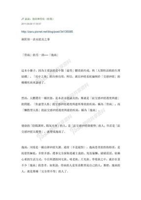 JT叔叔:逸病和劳病(1).doc