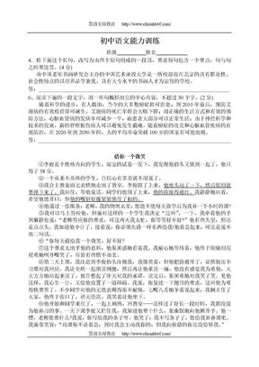 初中语文能力训练试题(六).doc