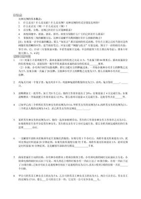 奥数  六年级  千份讲义    51   03_第二讲_比和比例.doc