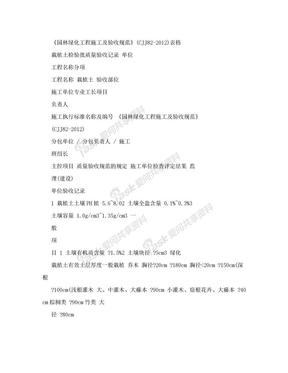 《园林绿化工程施工及验收规范》(CJJ82-2012)表格(可编辑).doc
