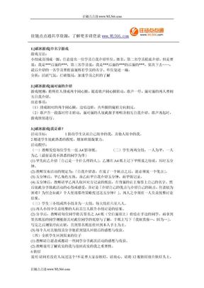 户外集体游戏大全——破冰游戏.doc