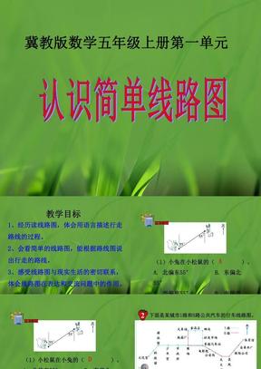 五年级上册数学课件-方向与路线(认识简单线路图)冀教版(2014秋).ppt