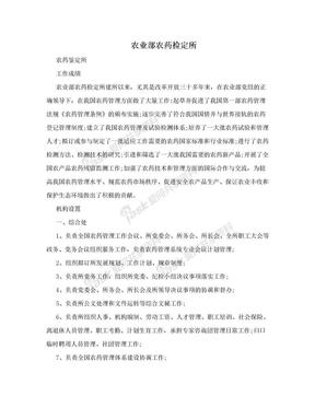 农业部农药检定所.doc