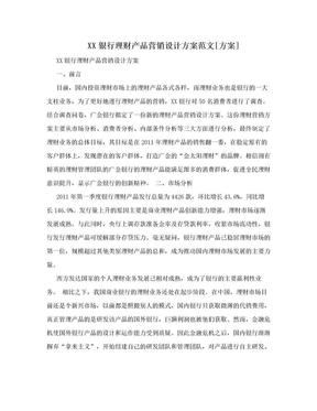 XX银行理财产品营销设计方案范文[方案].doc