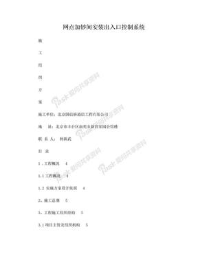 门禁系统施工组织设计方案.doc