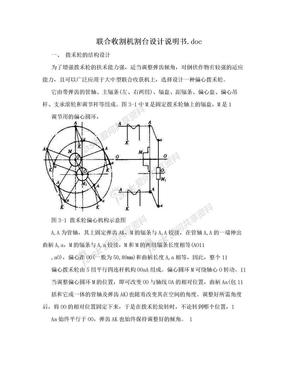 联合收割机割台设计说明书.doc.doc