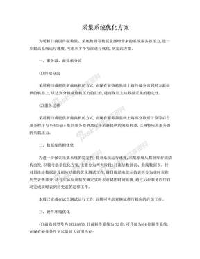 采集系统优化方案.doc