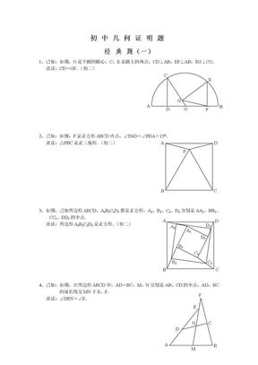 初中数学-几何证明经典试题(含答案).docx