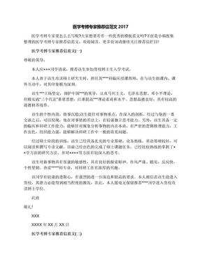 医学考博专家推荐信范文2017.docx