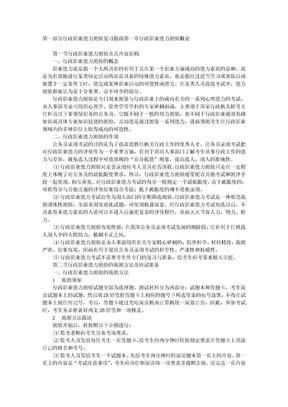 国家公务员录用考试用书行政职业能力测验快.doc