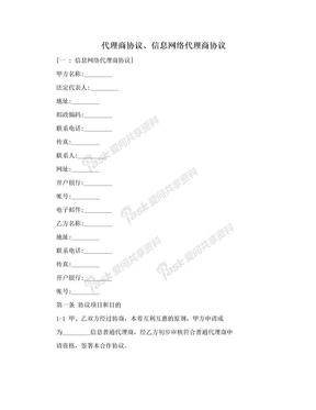 代理商协议、信息网络代理商协议.doc