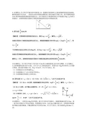 0205 功 功率  牛顿第二定律【综合应用题】1.doc