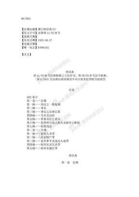 澳门刑法(法律条文).doc