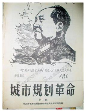 城市规划革命第一期北京城市规划管理局革命大批判材料选编.pdf
