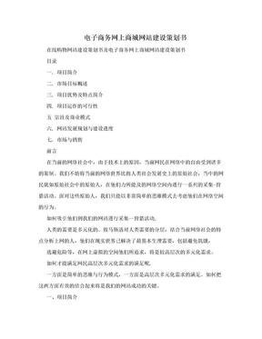 电子商务网上商城网站建设策划书.doc