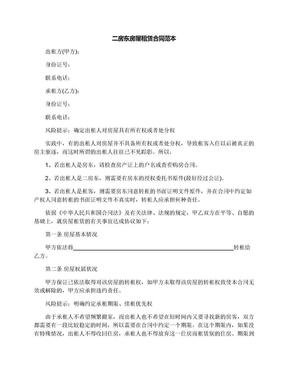 二房东房屋租赁合同范本.docx