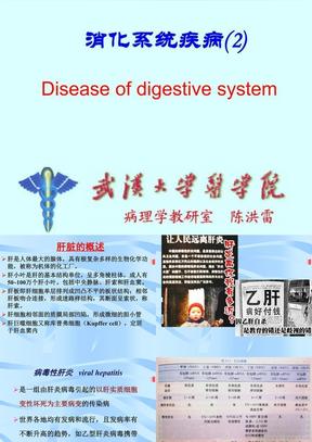 第八章++消化系统2.ppt