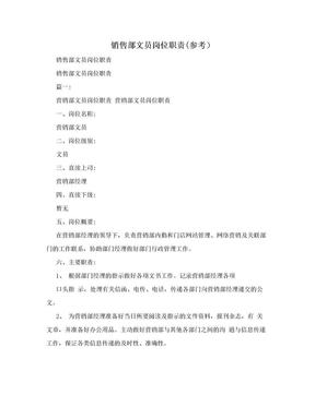 销售部文员岗位职责(参考).doc