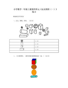 小学一年级数学上册第四单元认识图形练习题 测试题.doc