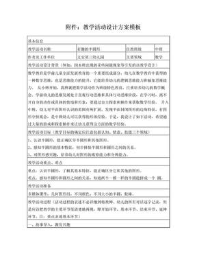 教学活动设计方案.doc