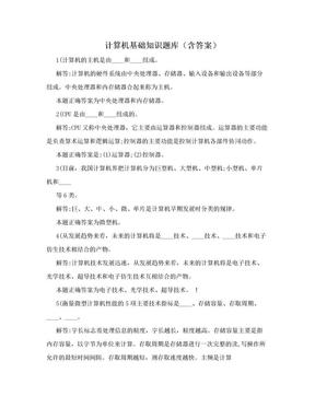 计算机基础知识题库(含答案).doc