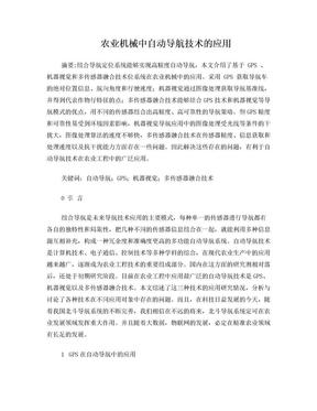 精细农业大作业论文.doc