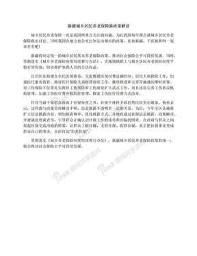 新疆城乡居民养老保险新政策解读.docx