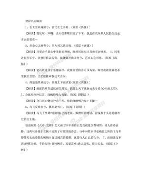 [Word]楚辞名句解读.doc